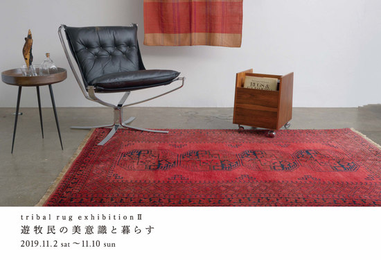 2019_eightdays_tribal rug exhibitoin Ⅱ_ura_ol.jpg